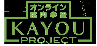 オンライン院内学級KAYOUプロジェクト